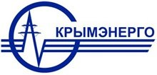 Клиенты компании Эридан Энерго - электромонтажная компания в Крыму и Севастополе